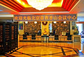 北京首农香山会议中心会议杯选用了唐山博玉骨质瓷的中南海盖杯