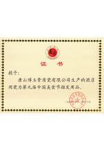 第九届中国美食节指定用品