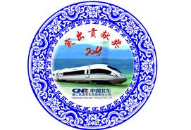 唐山轨道客车有限责任公司2013年度突出贡献奖座盘/优秀供应商